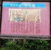 歴史の道   中山道  大湫宿