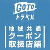 Gotoトラベル地域共通クーポンは【薬局・ドラッグストア】で使える?加盟店はどこ?