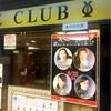 銀座Swing Special Live!!! 〜鉄のイノシシと共に〜