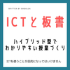 ICT教育の時代がやってきた!ICTの活用法解説【ICT×板書のハイブリッド授業】