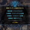 【MHW】アステラ祭2019配信バウンティ 8/5(月)分【PS4】