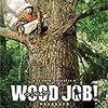 『WOOD JOB!(ウッジョブ) 神去なあなあ日常』@地元のシネコン(14/6/14(sat)鑑賞)