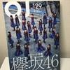 【欅坂46】欅坂ファンのバイブルを買った。QJ vol.129 欅坂46
