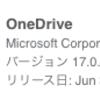 OneDrive for Mac 17.0.4043 ひっそりと(?) アップデート