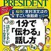 PRESIDENT (プレジデント) 2020年08月14日号 1分で「伝わる」話し方