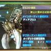 MHXX攻略:集会酒場G★4『砂上に見ゆるは猛き双角』 難航するもオフライン(ソロ)でクリアー
