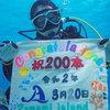 200本記念!!