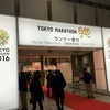 東京マラソンEXPO2016