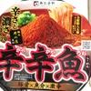 期間限定コンビニカップ麺「辛辛魚」の季節です