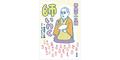 【読書】春風亭一之輔 師いわく: 不惑・一之輔のゆるゆる人生相談