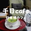 【日本橋】呉服屋が営む和カフェ「千日cafe」特等席で明治座見上げてみました