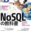 ソフトウェアデザイン2016年12月号