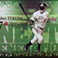 福田秀平のFA宣言をソフトバンクファンは受け入れられるのか