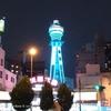 ディープな大阪を旅ランしてきました。西成あいりん地区・長居公園