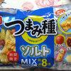 何度だって言うが亀田製菓は凄い「つまみ種ソルトMIX」