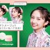 まとめ髪ブランド「マトメージュ」より、香りつきアイテム「まとめ髪スティック ホワイトフローラルブーケの香り」9月2日に全国発売!