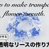 【ペットボトルで作る】透明なリースの作り方// How to make transparent flower wreath