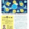 ●11月6日(金)18時半~「スーパーシティ構想とは何か?ー住民投票後の大阪を考える」@エル大阪