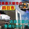 《駅探訪》【近鉄・JR東海】同じ駅だけど離れてる上に格差が激しい四日市駅