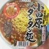 カップラーメン 寿がきや 小田原タンタン麺 を食べました