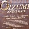 アニメ発祥の町