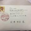 「魔法のスター マジカルエミ」で自分が学んだことと「でんぱ組.inc」の2回目の武道館ライブの感想と、ゴジラ。