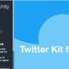 Twitter Kit for UnityでTwitter認証を行う - UnityでFirebaseを使ったオンラインランキングシステムを作るvol1