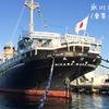 横浜中華街からすぐ行ける海の上の文化財「氷川丸」で古き良き日本を感じてきた。