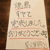 羽村 居酒屋 おすすめ 二週連続!焼鳥完売!ありがとうございます!