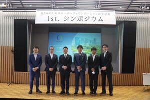 脱炭素社会の構築へ!OSAKAゼロカーボンファウンデーションの設立式典を開催!