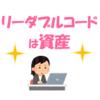 【ノンプロ研】定例会レポート「リーダブルコードをめざして」