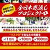 【無料招待】全日本・恩返しプロジェクト