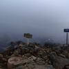 2018/01/20 藤原岳で初めての雪山登山