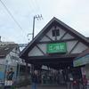 江ノ島電鉄ー2(完)