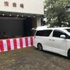 札幌 琴似神社祭
