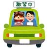 自動車学校から学ぶLOL