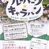 ママ友・子どもたちの憩いの地域コミュニティ「西東京プレーパーク★キャラバン」