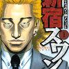 漫画【新宿スワン】ネタバレ無料