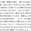 森田剛くんの結婚と剛健の絆。