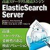 【緩訳Elasticsearch】その3 Controlling analysis