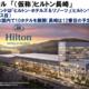「ヒルトン長崎」が2021年秋に開業予定、「ヒルトン広島」が2022年に開業予定