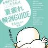 【お仕事】阪神百貨店:夏疲れ解消GUIDE