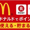 マクドナルドで使えるクレジットカード!楽天カードやauwallte、Suicaは?