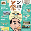 23日(土)24日(日)に韮山で開催予定のパン祖のパン祭は規模を縮小して開催