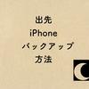 出先でiPhoneに写真をバックアップする方法