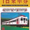 和歌山電鉄  「和歌山電鉄貴志川線1日乗車券」
