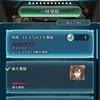 【ミッション】三人の英雄(ヒナタ、ウェンディ、サイゾウ)終了!