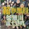 事前予約不要 薪の原料が無料で配布されます 長野県富士見町