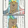 悲熊「コスモマウンテン」