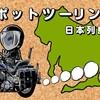 ツーリング 〜日本列島?〜